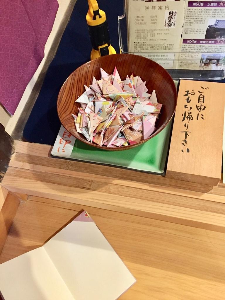f:id:yumimi-kyoto:20181226165837j:plain