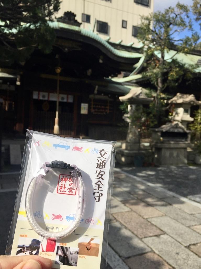 f:id:yumimi-kyoto:20190122220942j:plain