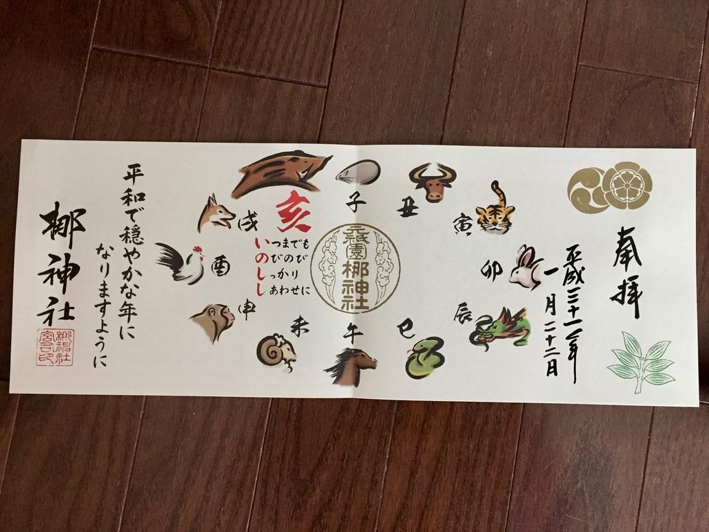 f:id:yumimi-kyoto:20190122221145j:plain