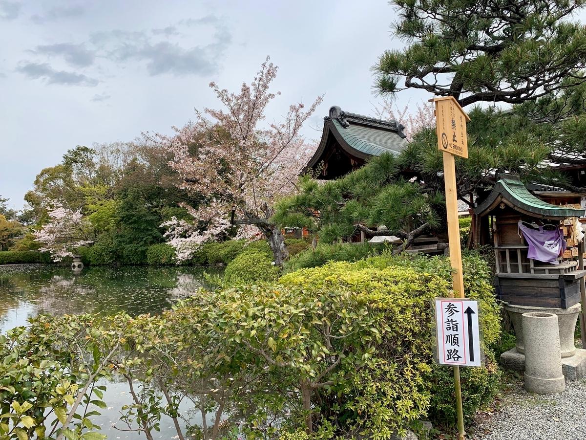 f:id:yumimi-kyoto:20190412174332j:plain