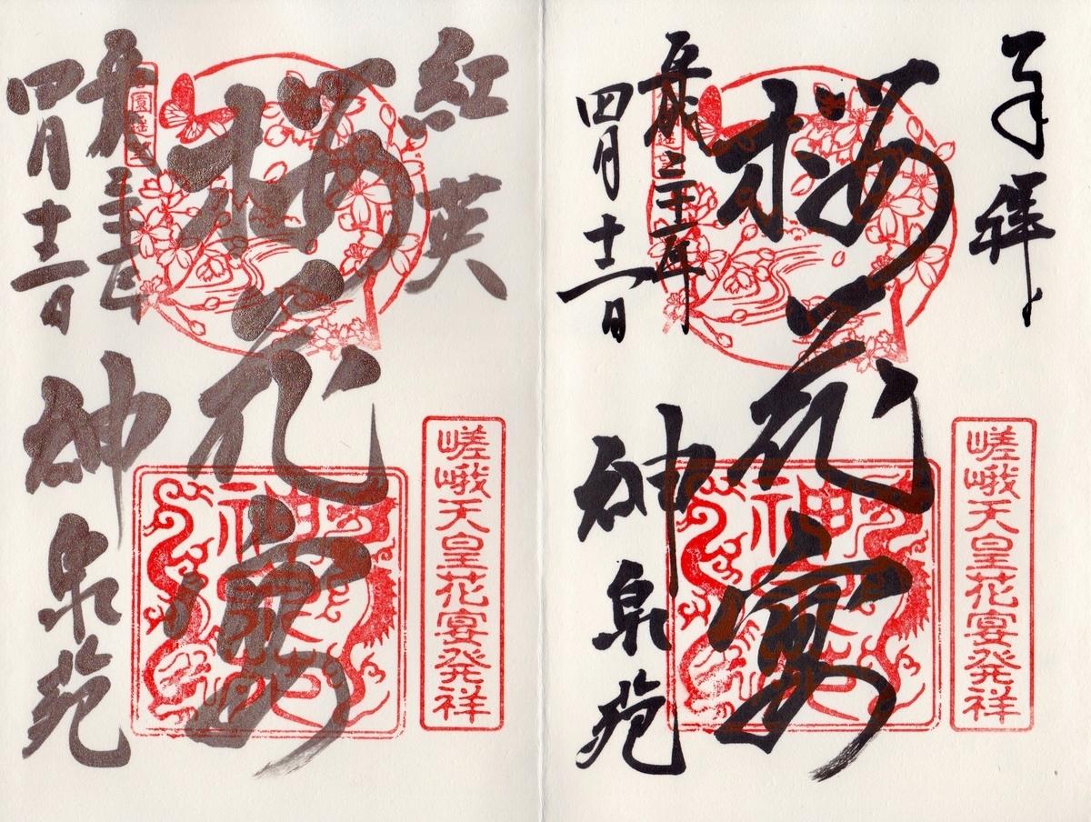 f:id:yumimi-kyoto:20190412232111j:plain