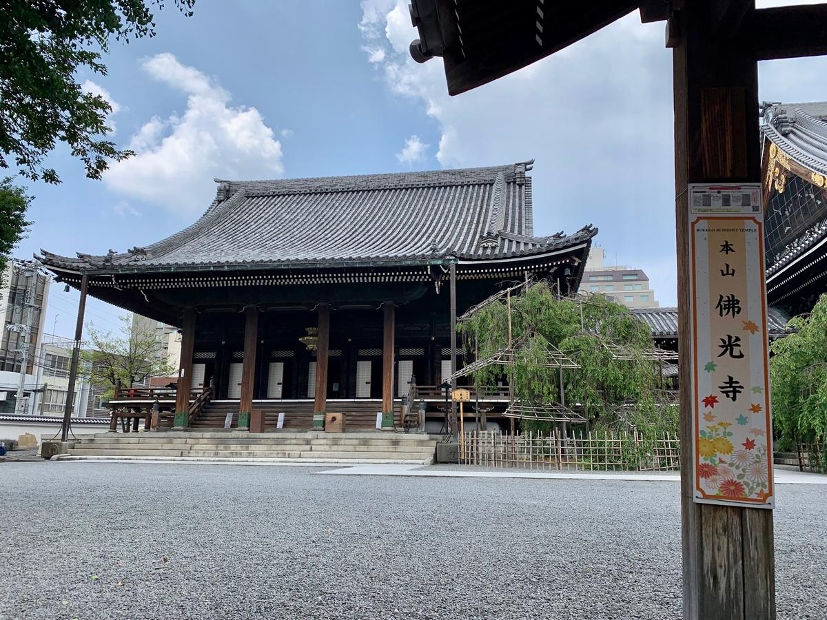 f:id:yumimi-kyoto:20190621161449j:plain
