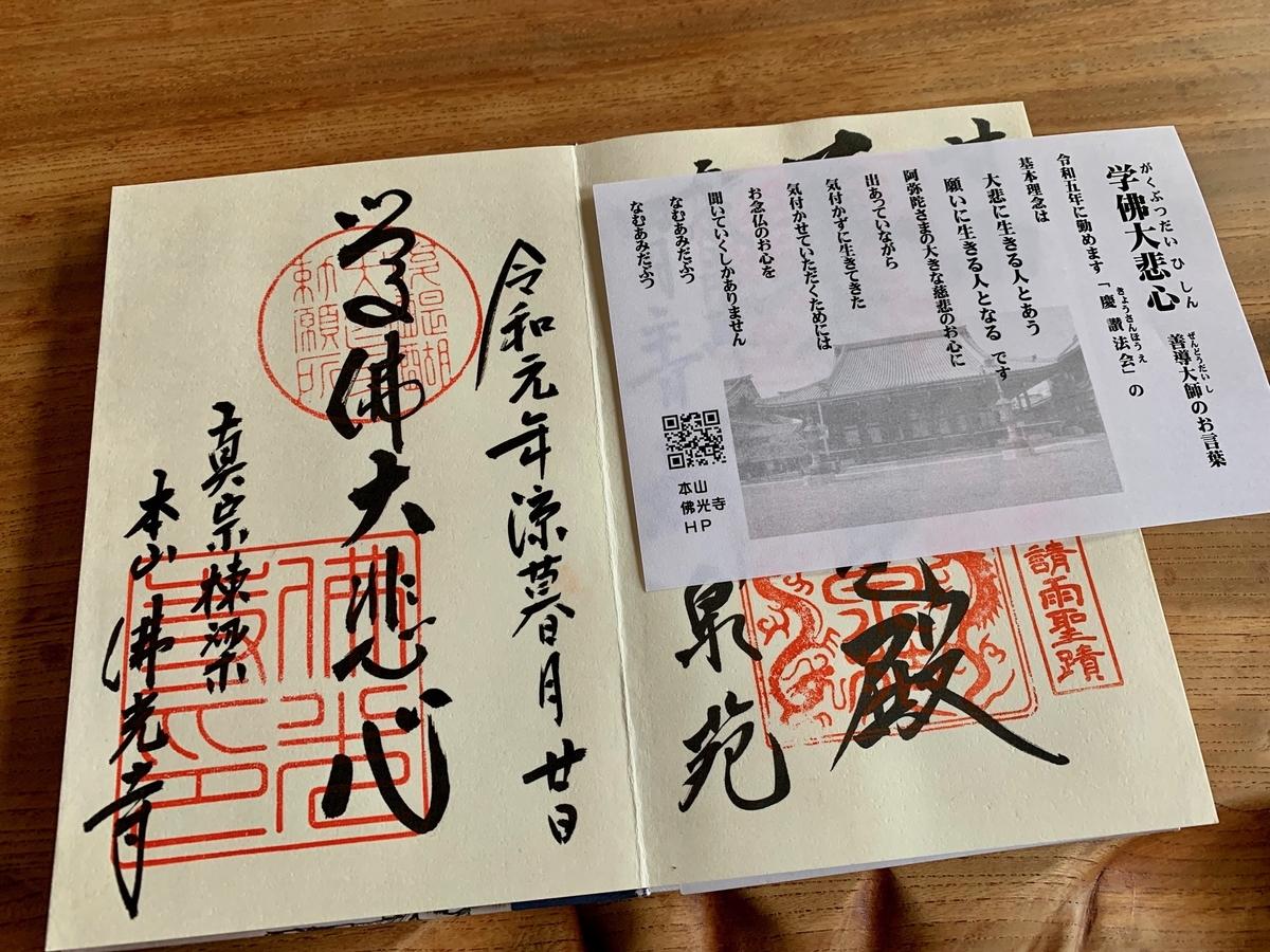 f:id:yumimi-kyoto:20190622162003j:plain