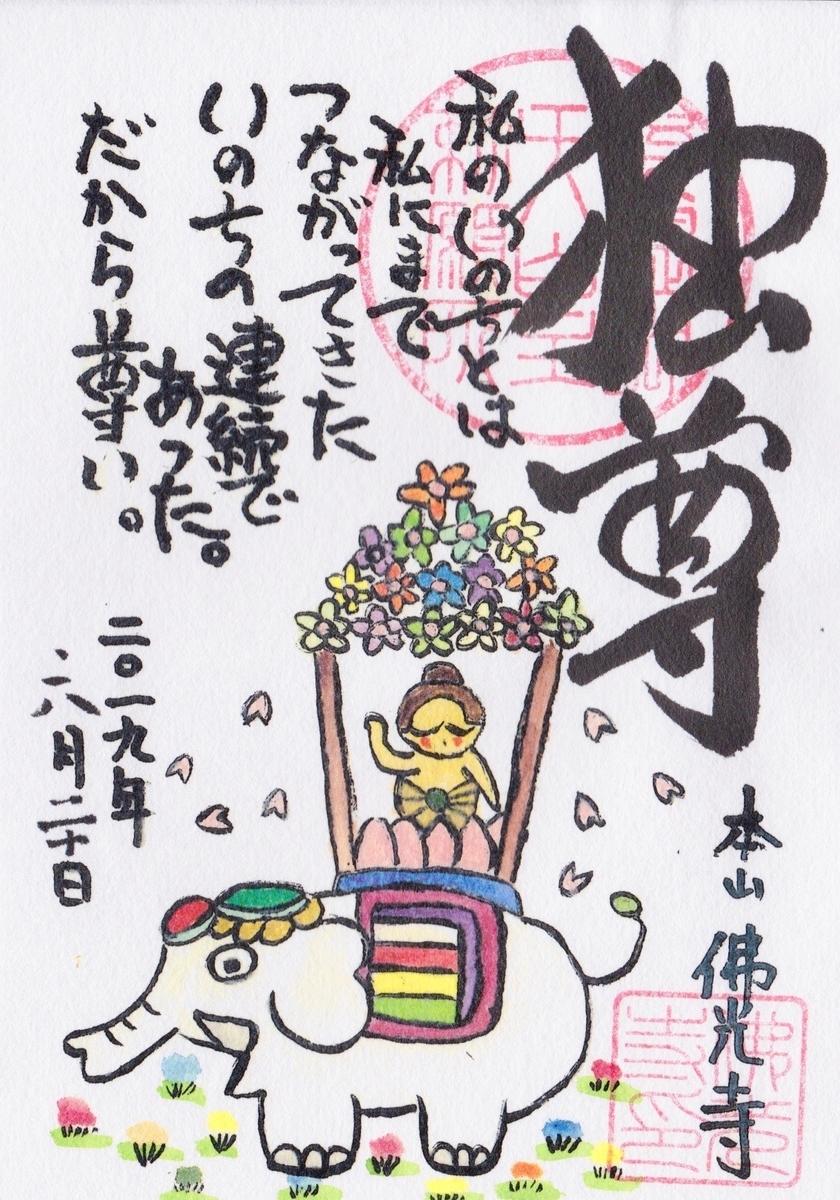 f:id:yumimi-kyoto:20190622164426j:plain