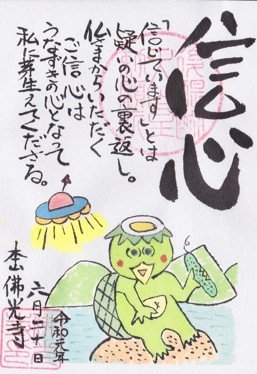 f:id:yumimi-kyoto:20190622164553j:plain