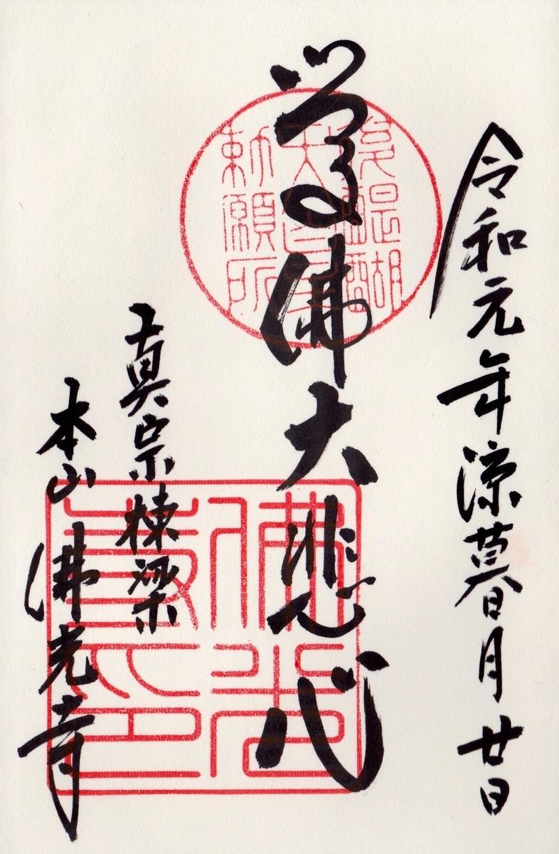f:id:yumimi-kyoto:20190622164948j:plain