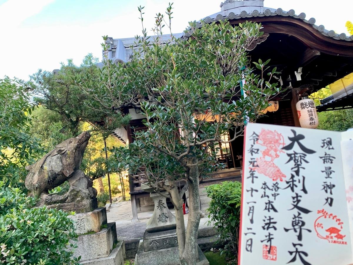 f:id:yumimi-kyoto:20191102153545j:plain