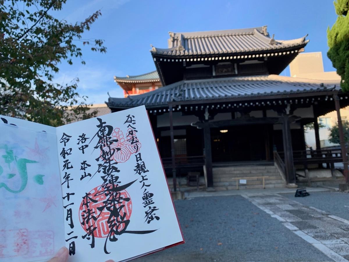 f:id:yumimi-kyoto:20191102153732j:plain
