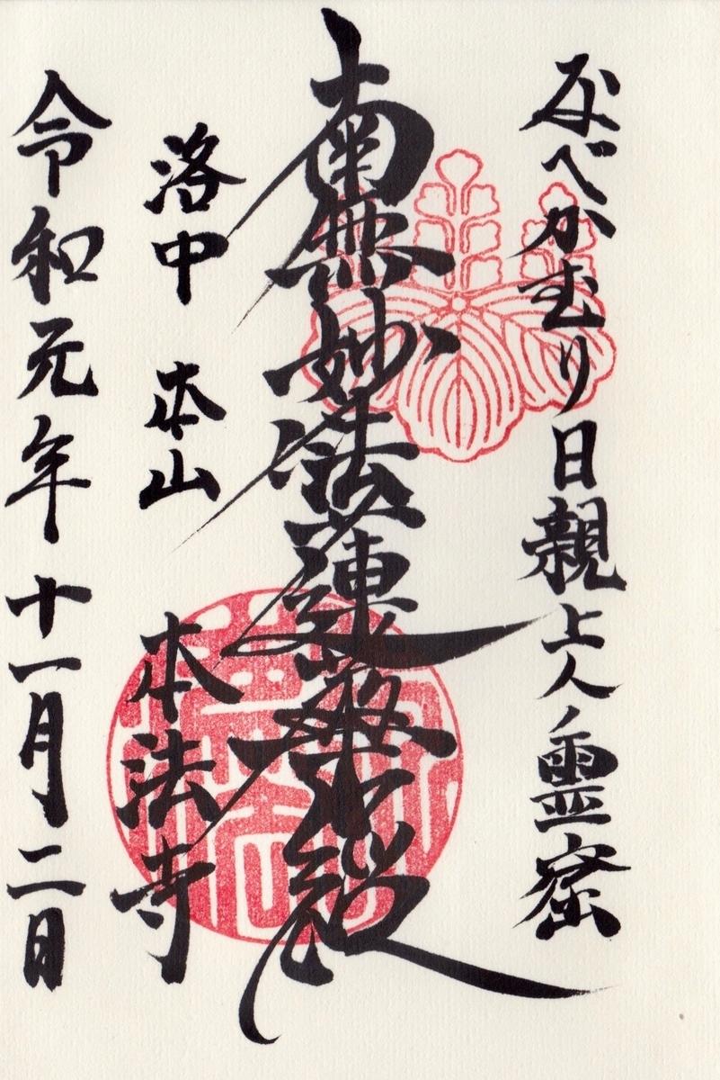 f:id:yumimi-kyoto:20191103165133j:plain
