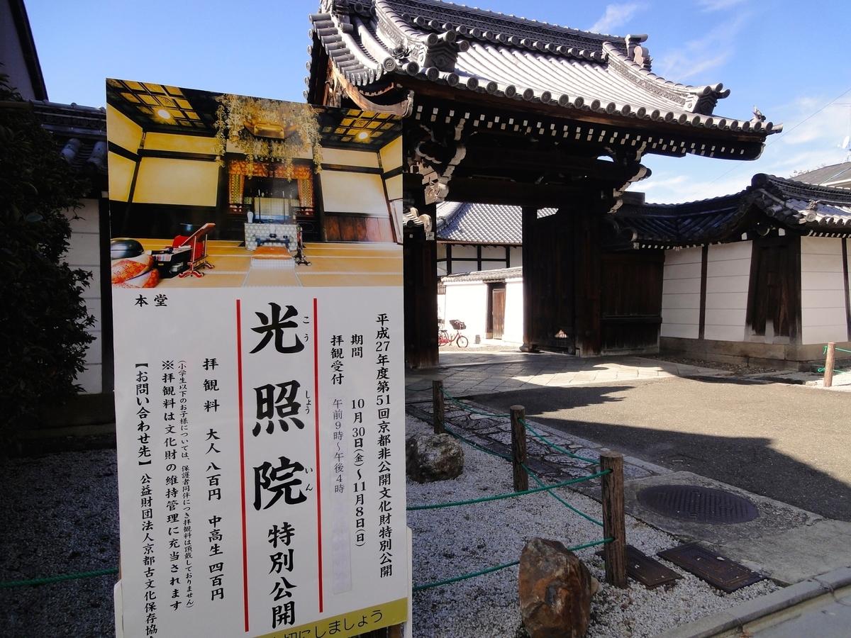 f:id:yumimi-kyoto:20191106214840j:plain