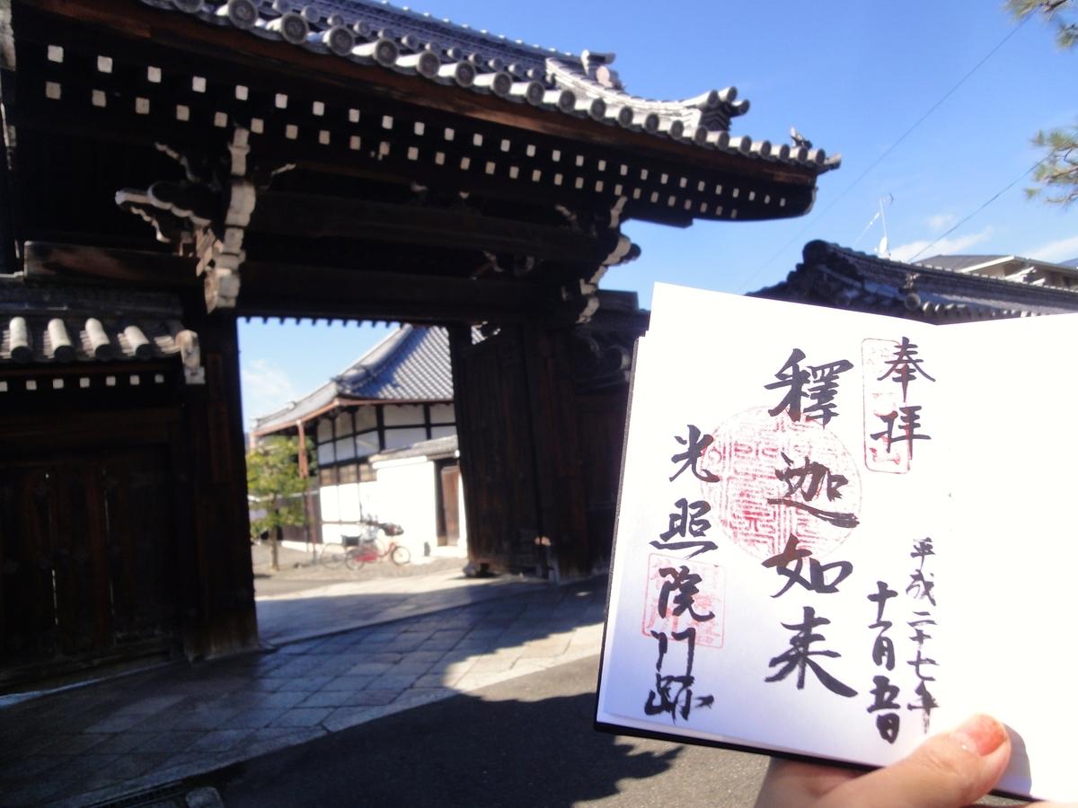 f:id:yumimi-kyoto:20191106215551j:plain