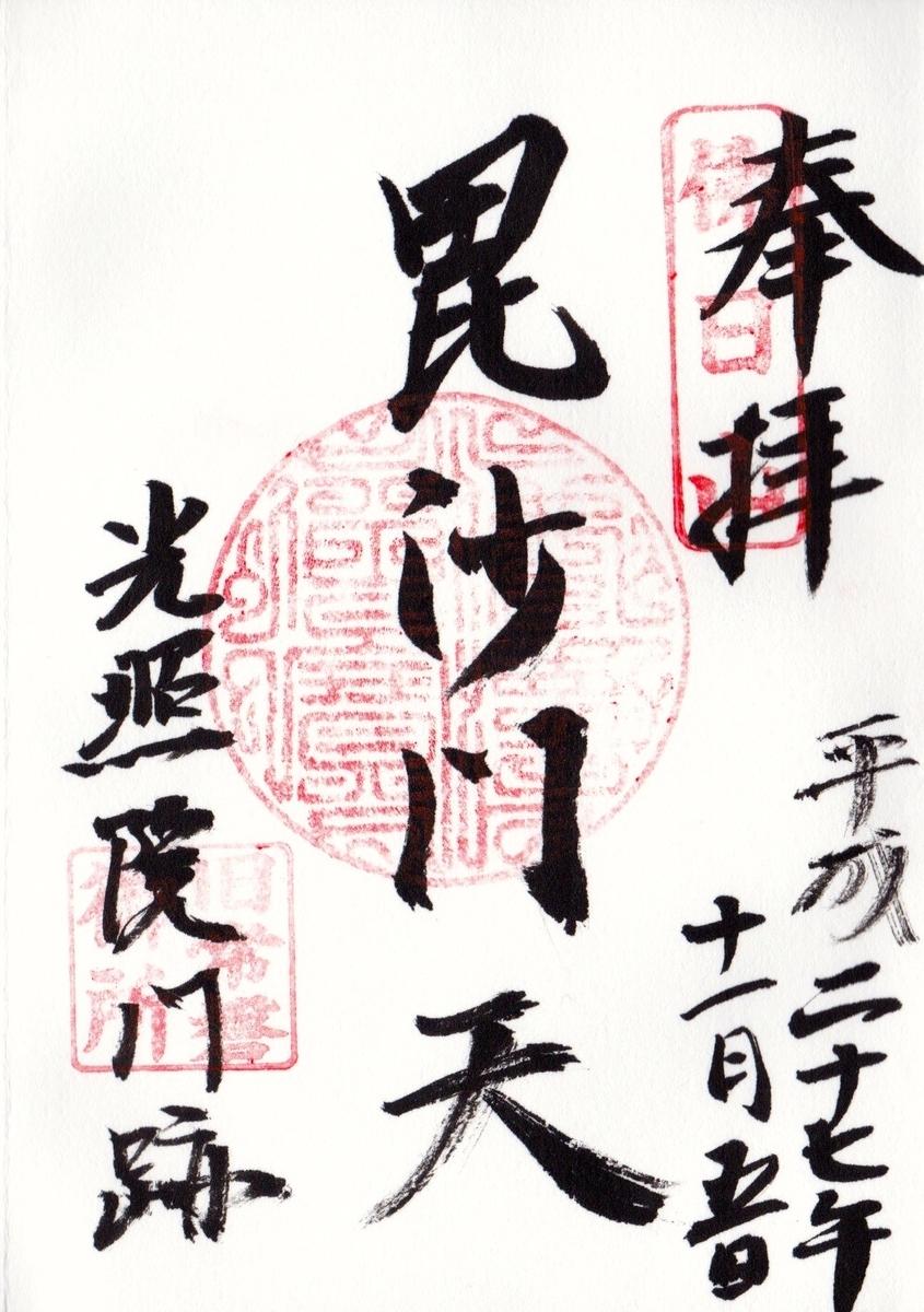 f:id:yumimi-kyoto:20191106222708j:plain