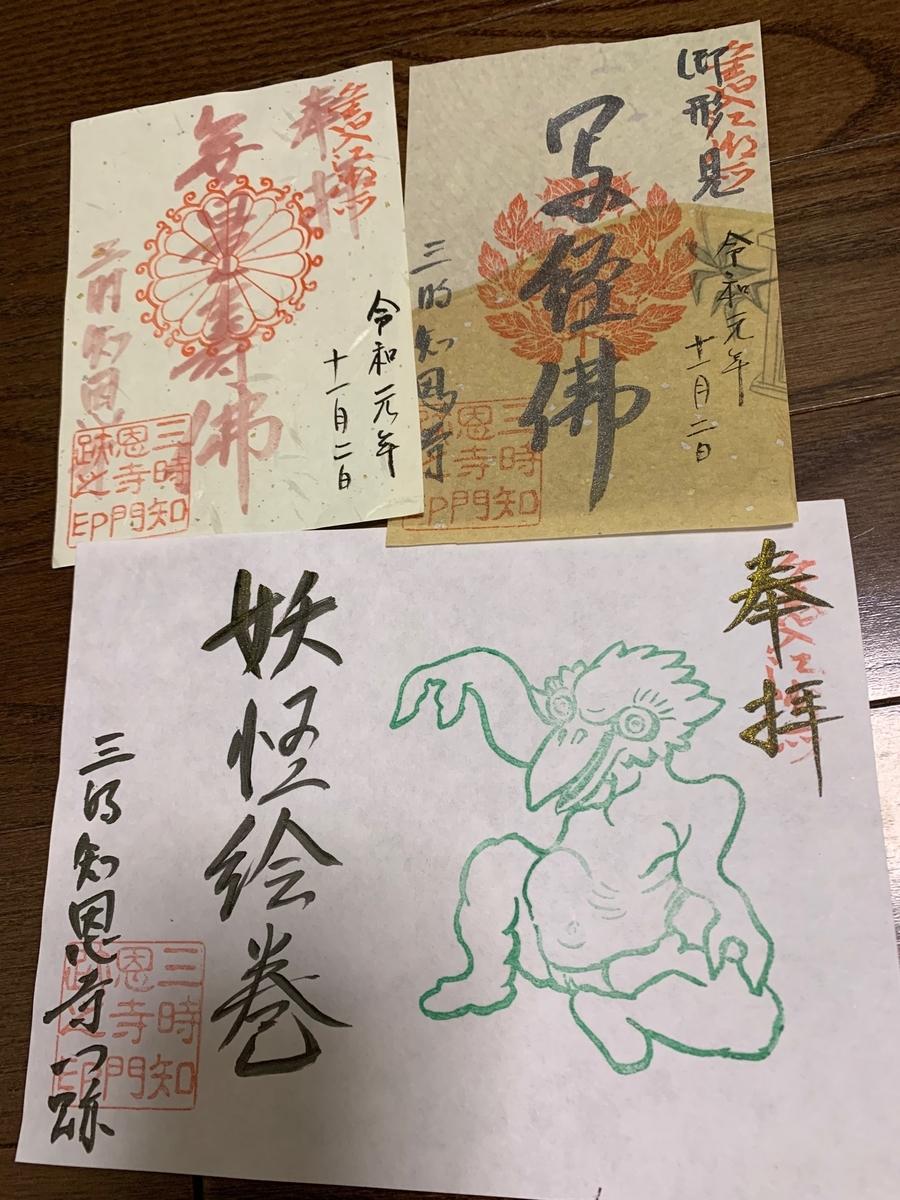 f:id:yumimi-kyoto:20191107064935j:plain