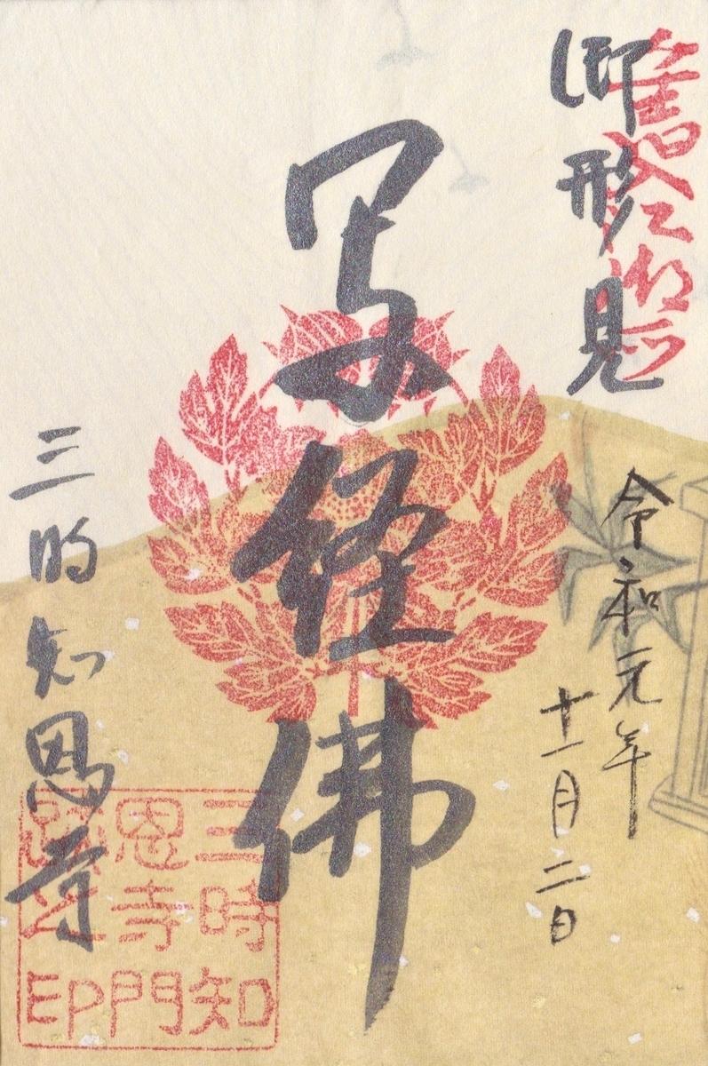 f:id:yumimi-kyoto:20191107070319j:plain
