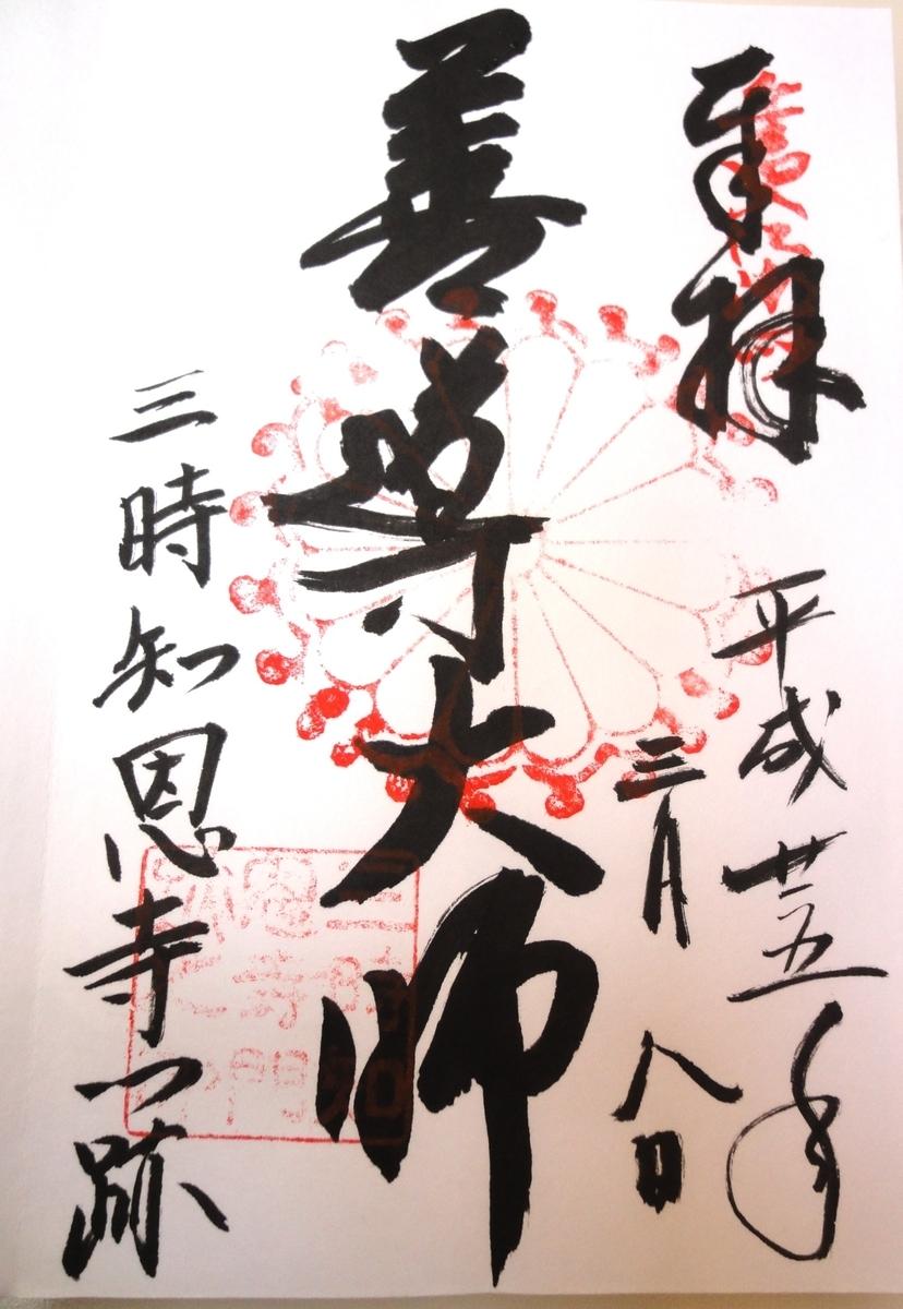 f:id:yumimi-kyoto:20191107070541j:plain