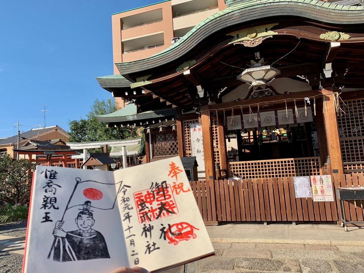 f:id:yumimi-kyoto:20191108161034j:plain