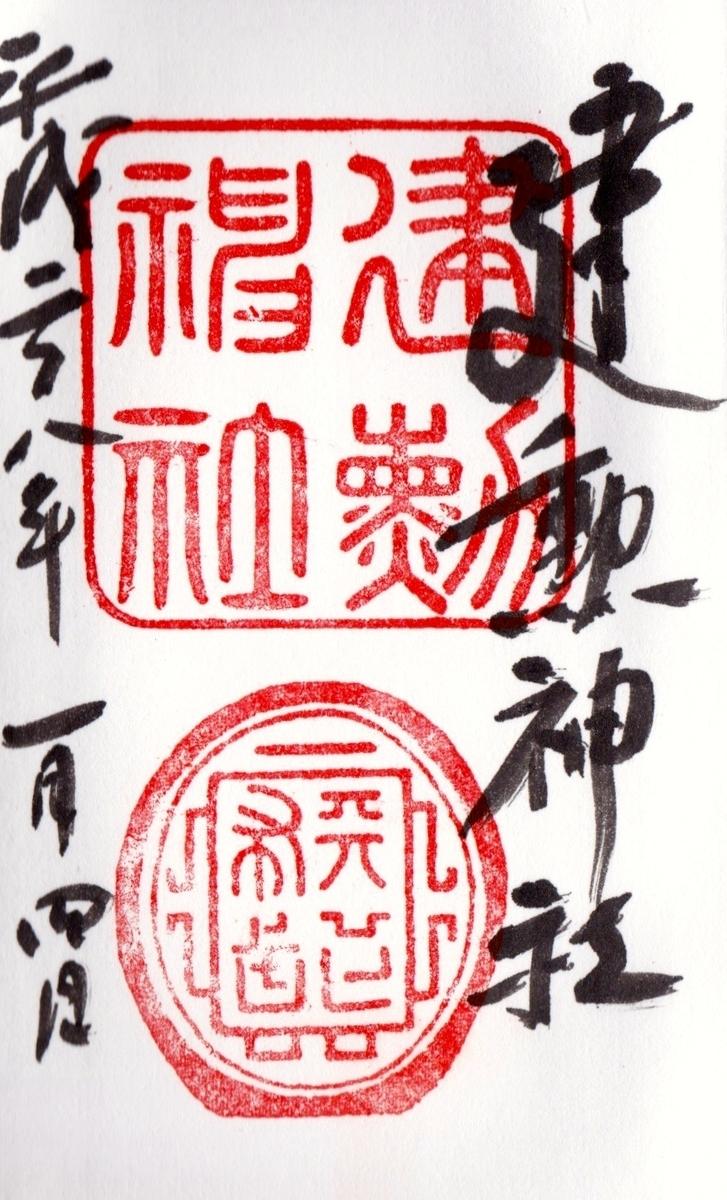 f:id:yumimi-kyoto:20191122164448j:plain