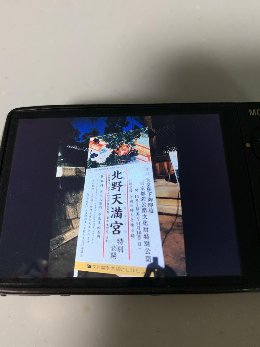 f:id:yumimi-kyoto:20191201143325j:plain