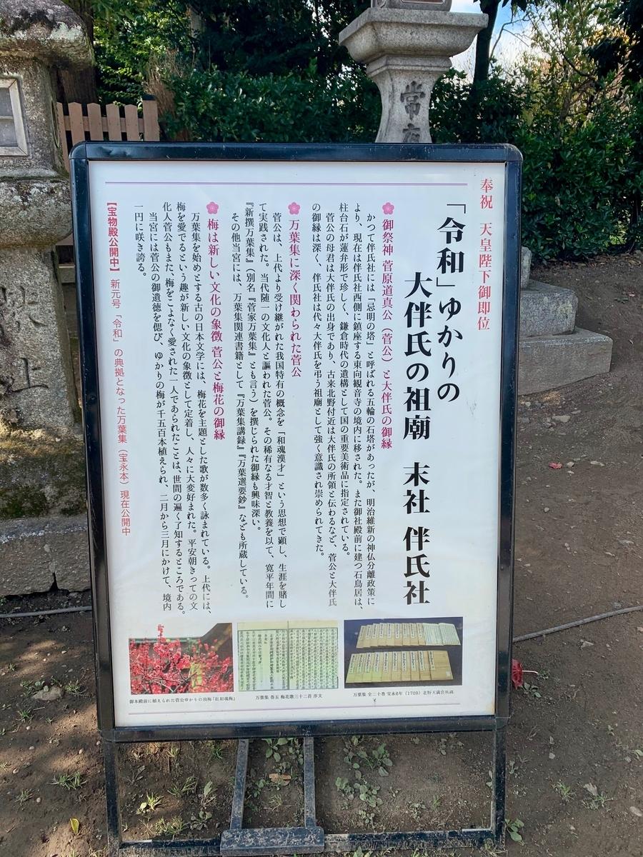 f:id:yumimi-kyoto:20191201150953j:plain