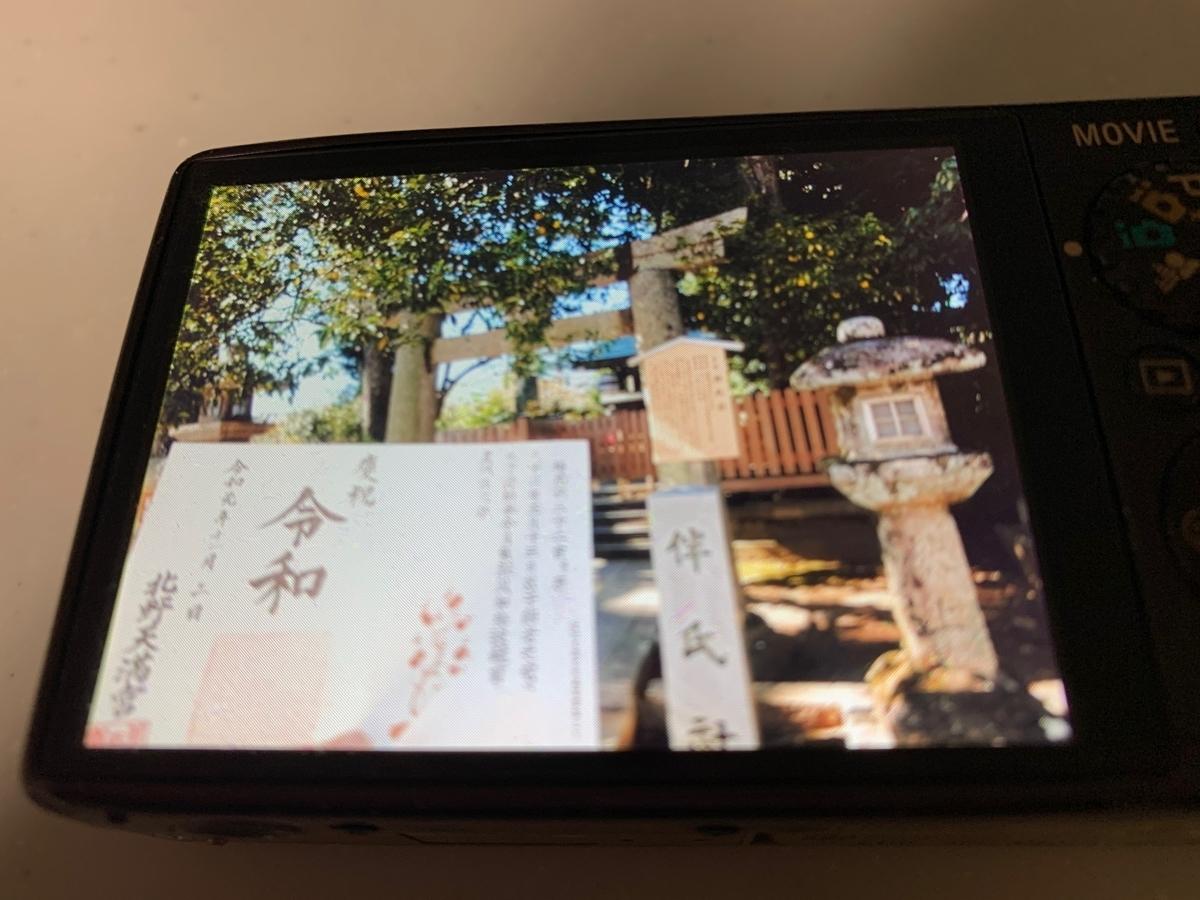 f:id:yumimi-kyoto:20191201151946j:plain