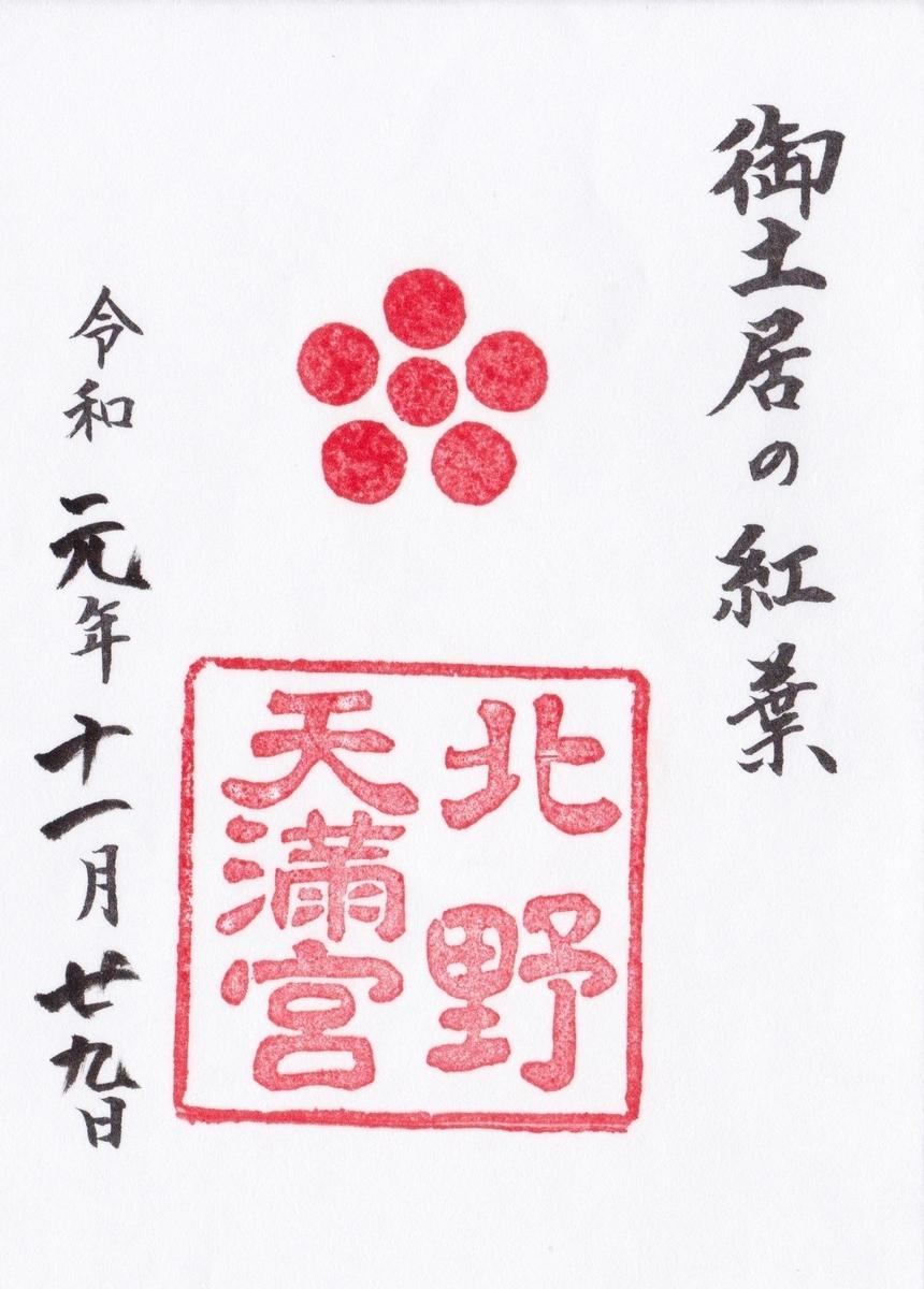 f:id:yumimi-kyoto:20191201153107j:plain