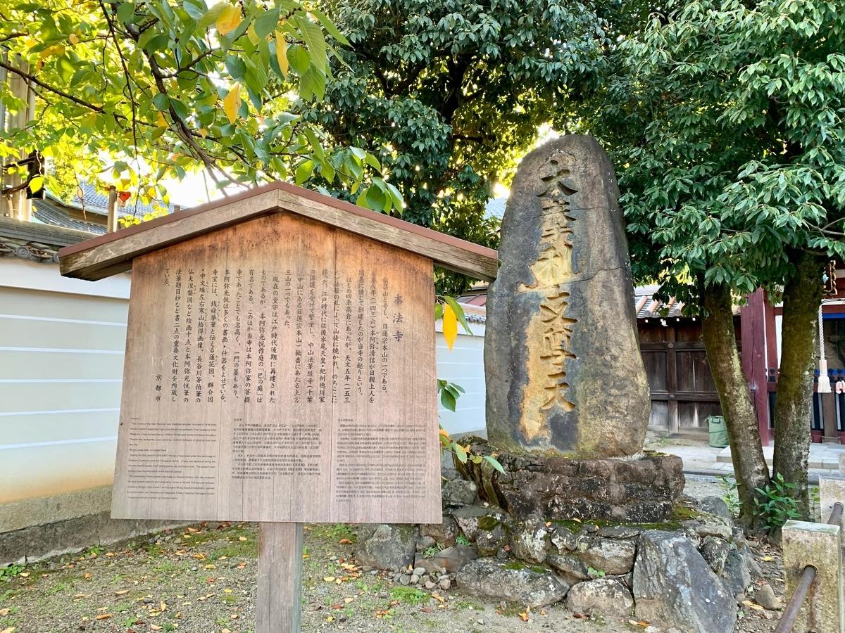 f:id:yumimi-kyoto:20191206160850j:plain