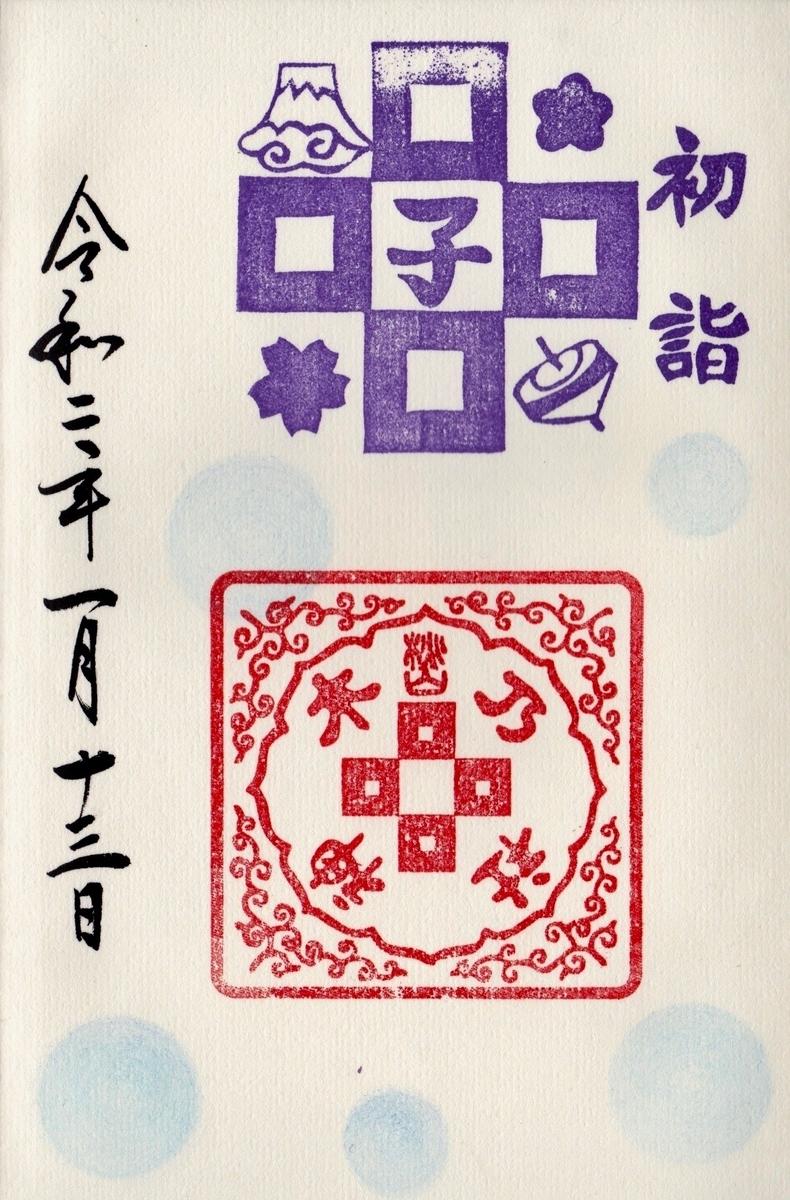 f:id:yumimi-kyoto:20200124171656j:plain