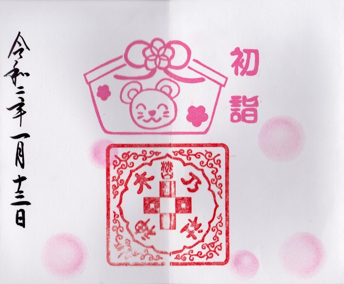 f:id:yumimi-kyoto:20200124171712j:plain