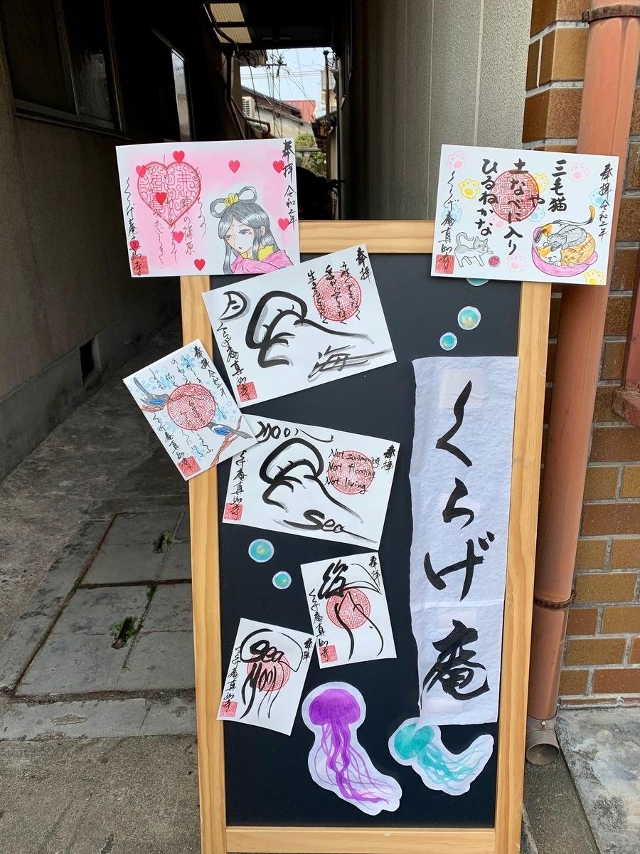 f:id:yumimi-kyoto:20200220214548j:plain