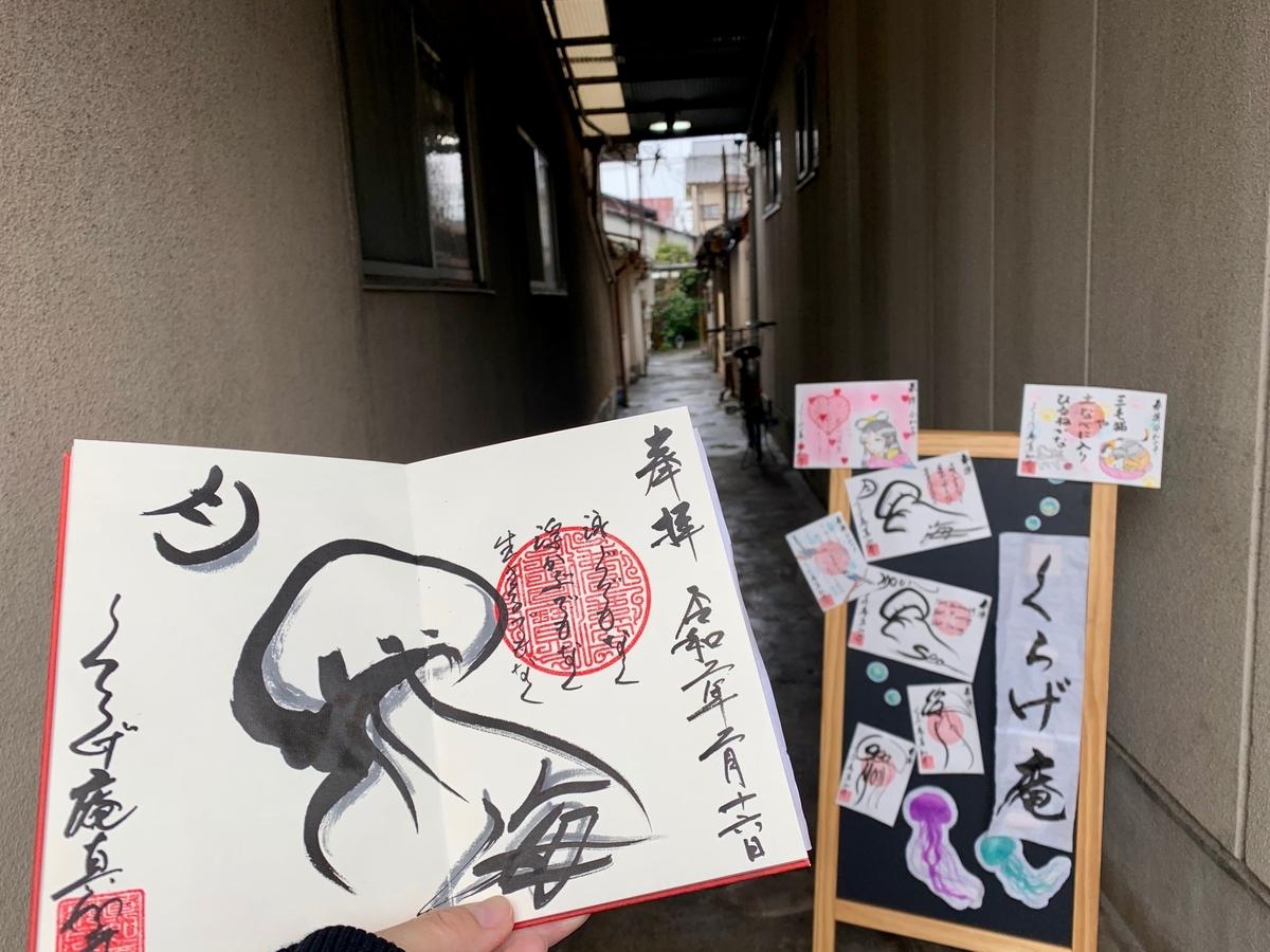 f:id:yumimi-kyoto:20200220221149j:plain