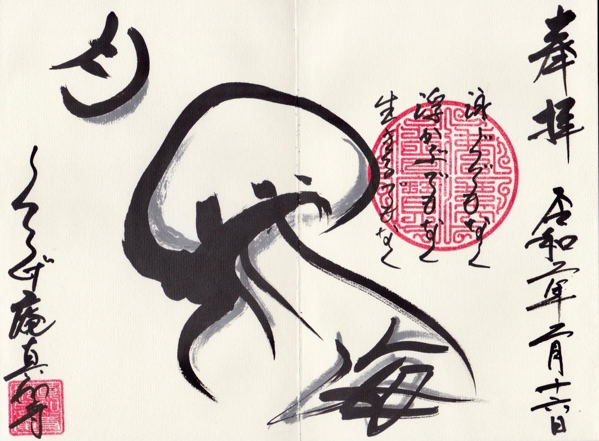 f:id:yumimi-kyoto:20200221164440j:plain