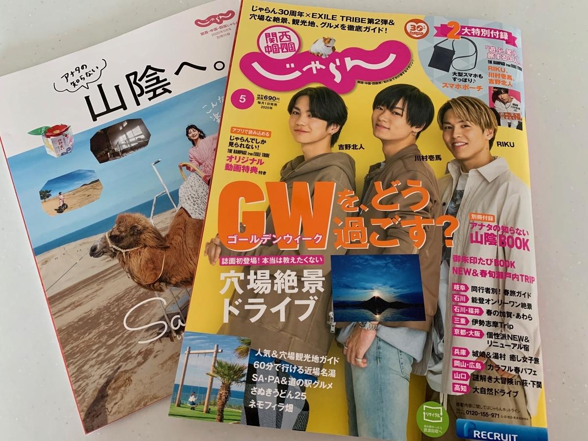 f:id:yumimi-kyoto:20200427155130j:plain