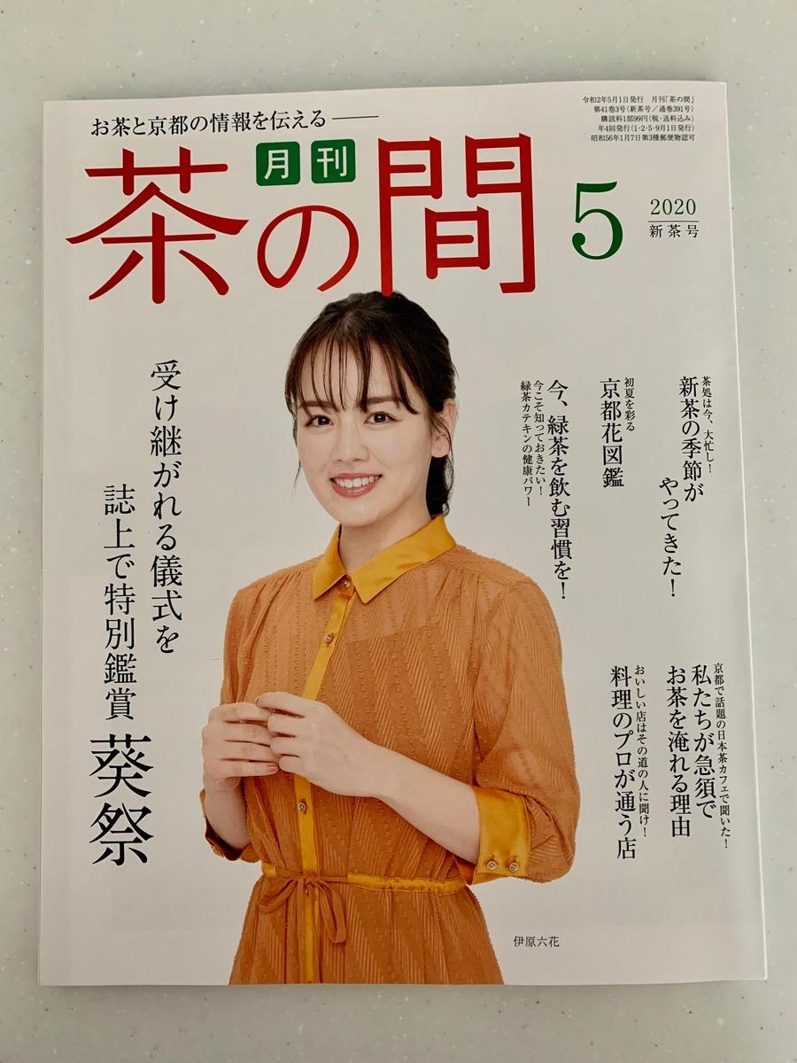 f:id:yumimi-kyoto:20200427160356j:plain