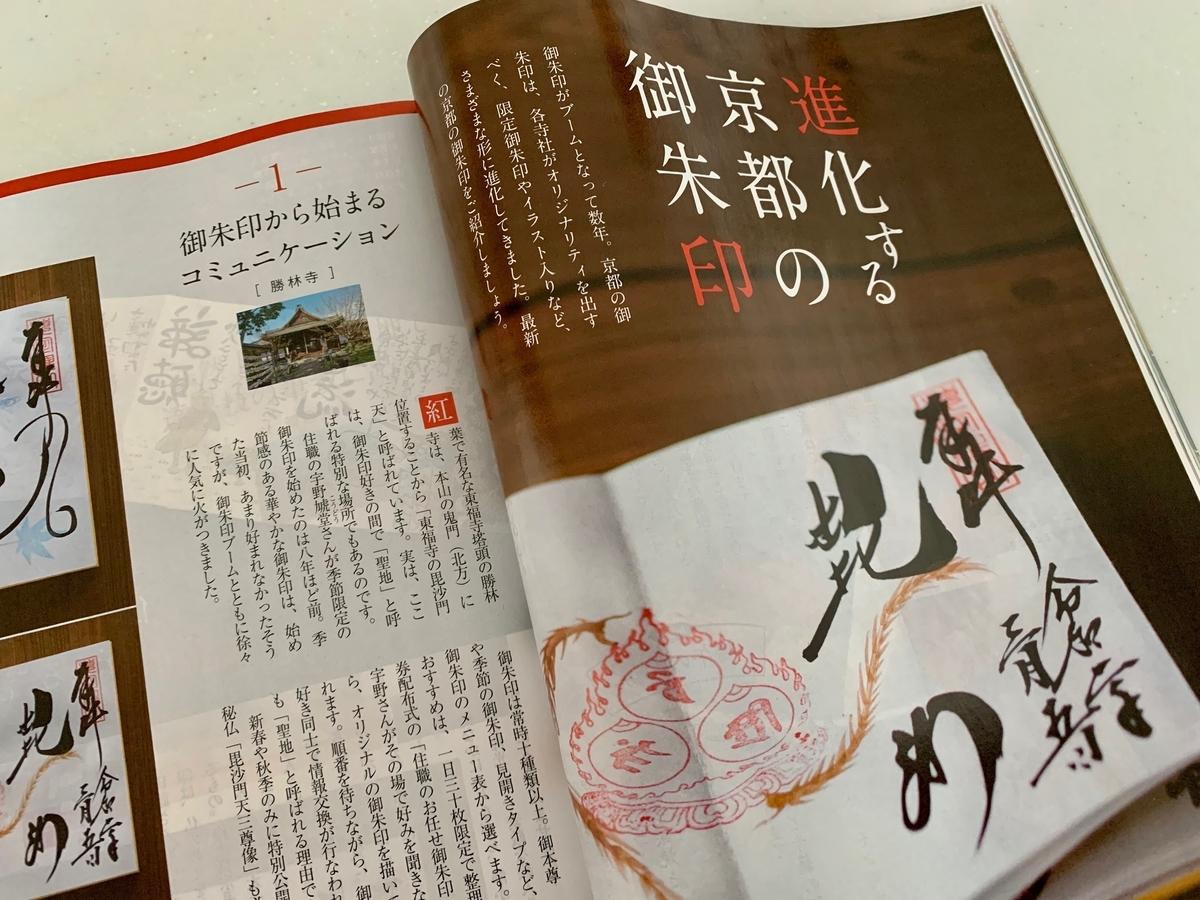 f:id:yumimi-kyoto:20200427161123j:plain