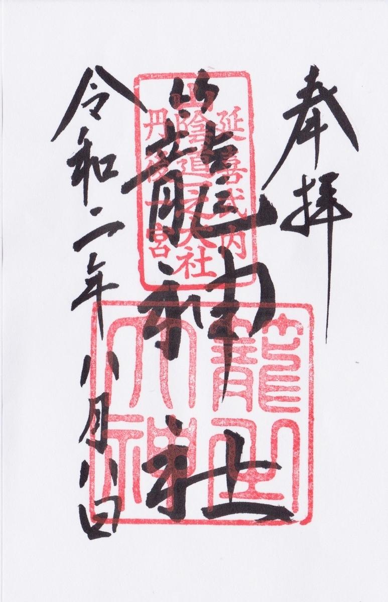 f:id:yumimi-kyoto:20200820220558j:plain