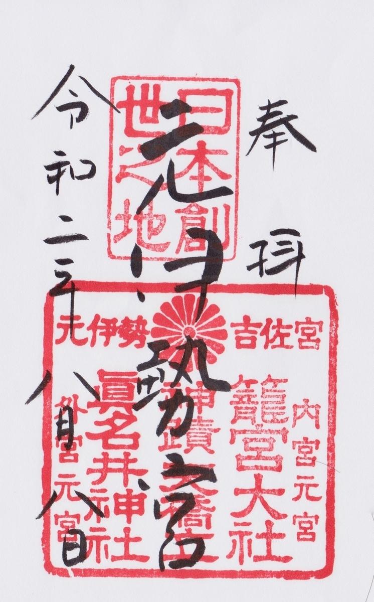 f:id:yumimi-kyoto:20200820220638j:plain