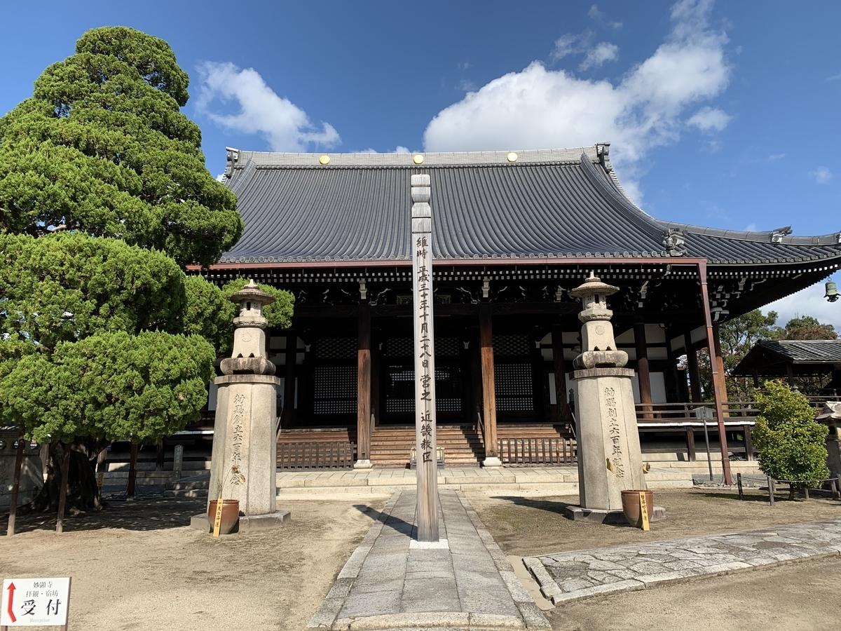 f:id:yumimi-kyoto:20201110212413j:plain