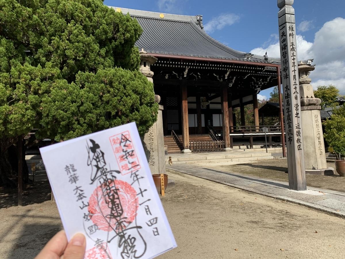f:id:yumimi-kyoto:20201110223017j:plain