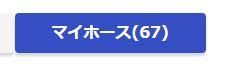 f:id:yuminemu:20180323161834j:plain