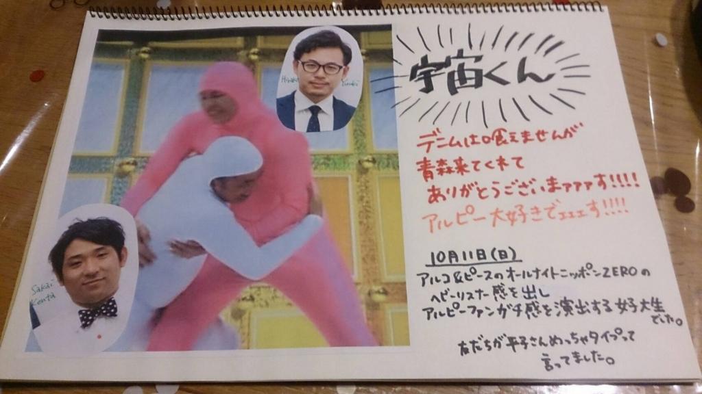 f:id:yumion-ap-c:20161011221955j:plain