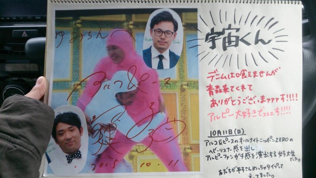 f:id:yumion-ap-c:20161011230313j:plain