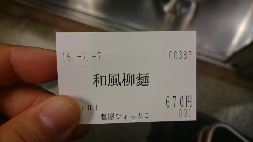 f:id:yumioomu:20160726173049j:plain