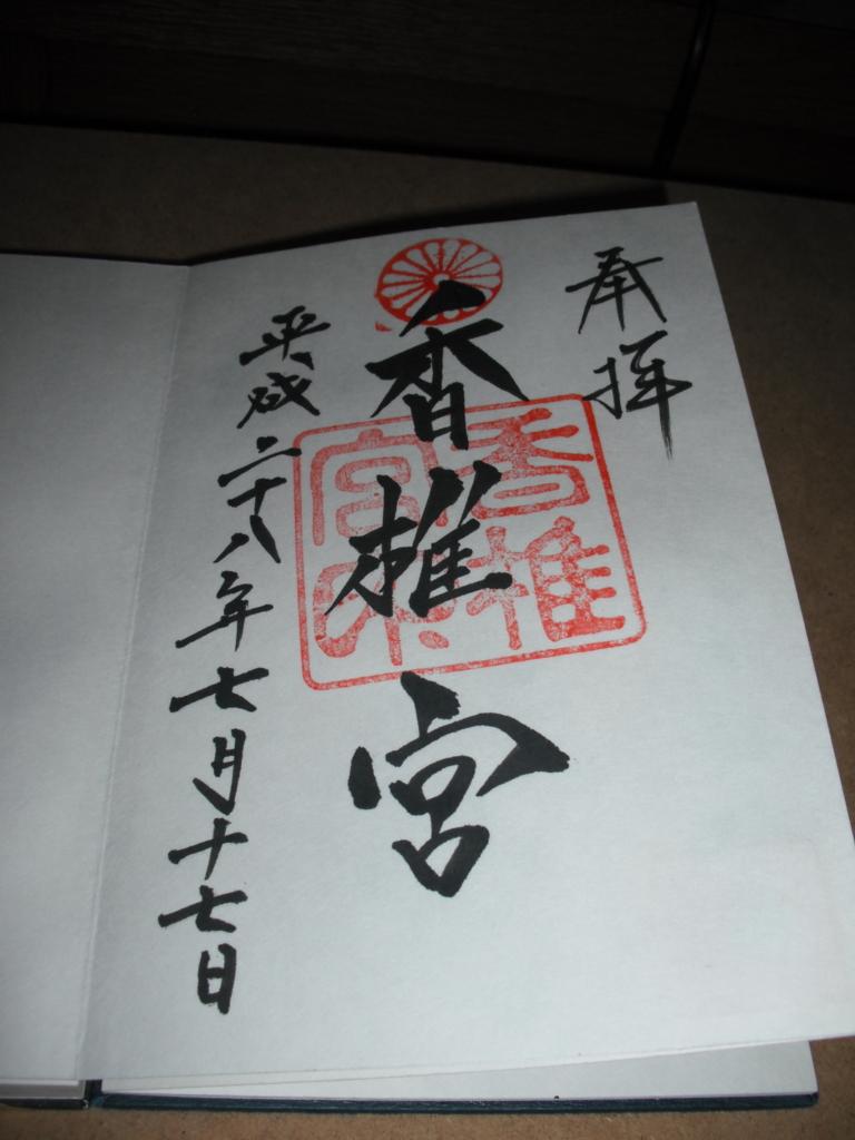 f:id:yumioomu:20160726221335j:plain