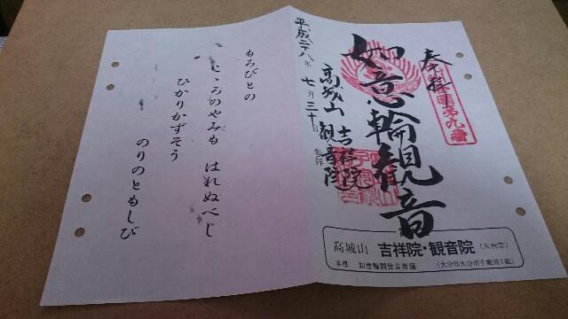 f:id:yumioomu:20160815003148j:image