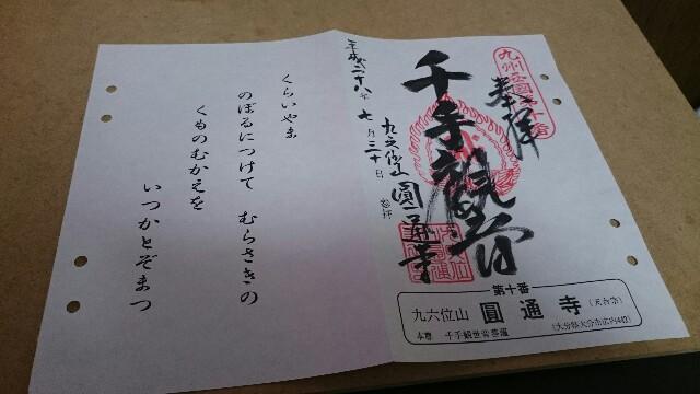 f:id:yumioomu:20160815230058j:image