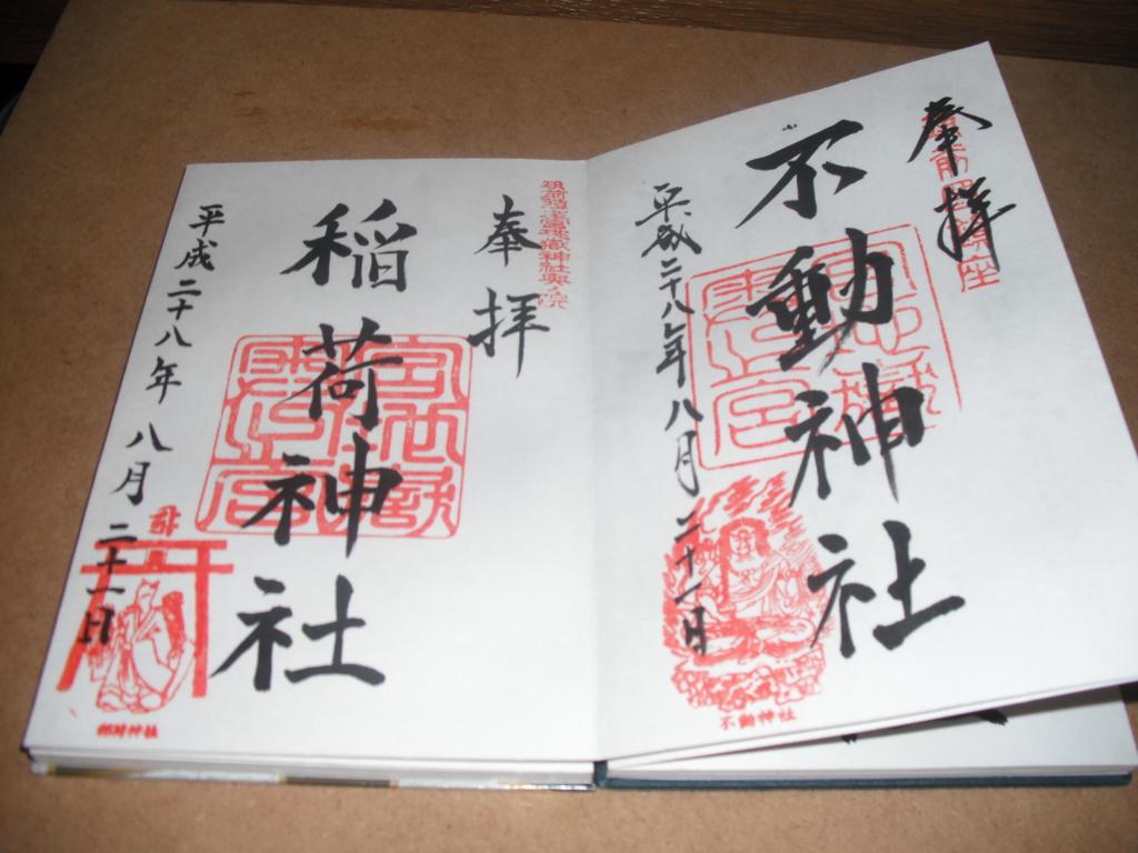 f:id:yumioomu:20160821223020j:plain