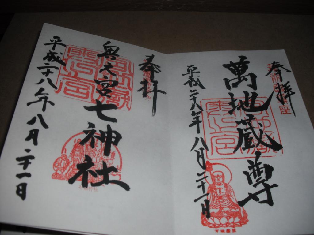 f:id:yumioomu:20160821223734j:plain