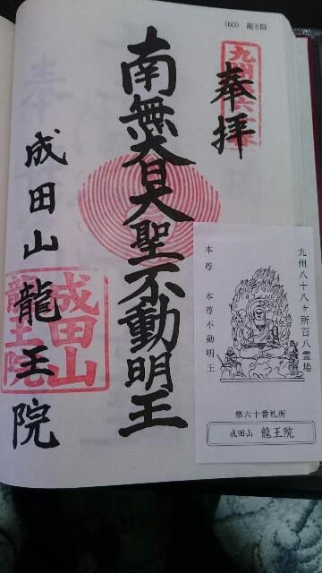 f:id:yumioomu:20161122184545j:image
