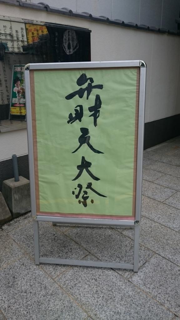 f:id:yumioomu:20170707193326j:plain
