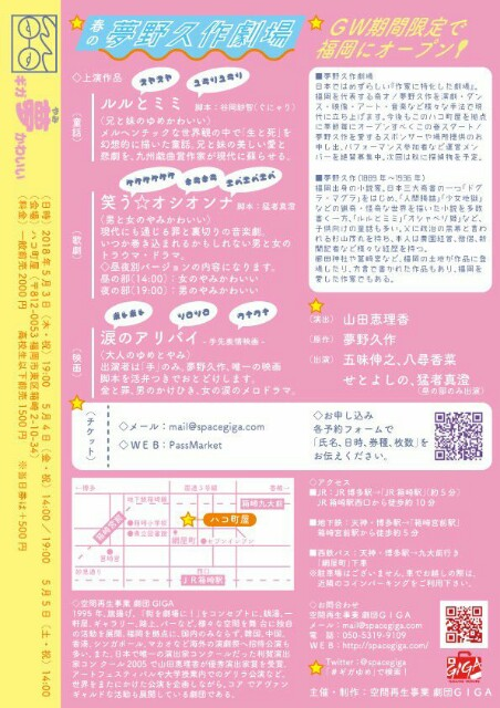f:id:yumioomu:20180504214614j:image